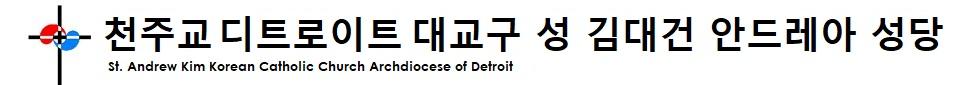 디트로이트 성 김대건 안드레아 한인 가톨릭교회